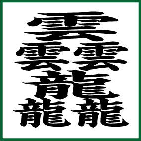 「深い意味」のある漢字一文字6選! | 言葉の庭
