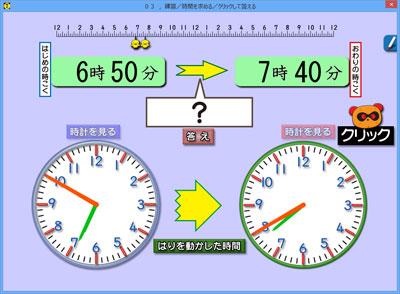 3年生の「時刻と時間」のソフト | さくら社
