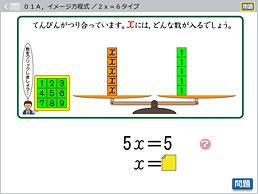 イメージ方程式/2x=6タイプ