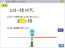 変域/x<5タイプ