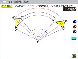 図形移動/三角形