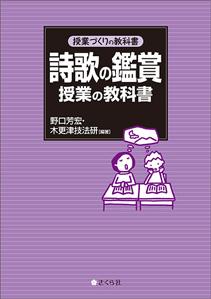 授業づくりの教科書 詩歌の鑑賞授業の教科書