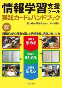 情報学習支援ツール 実践カード+ハンドブック