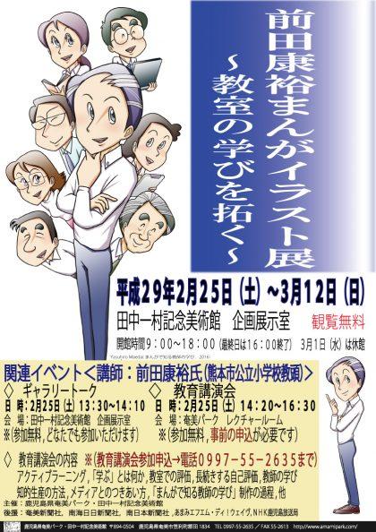 前田まんイラ展ポスター1