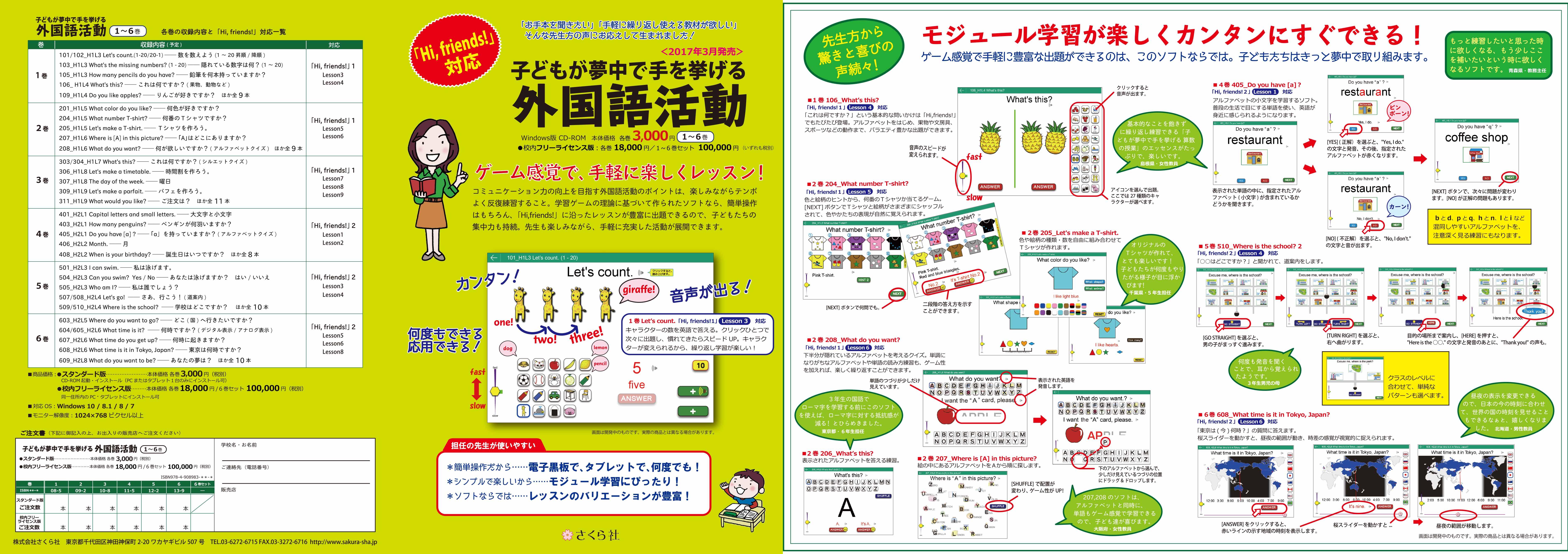h29_gaikokugo_leaflet-2