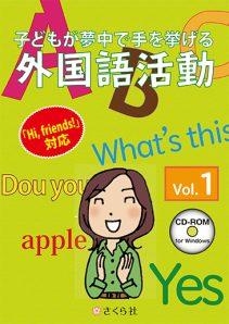 「Hi,friends!」対応 『子どもが夢中て手を挙げる外国語活動』