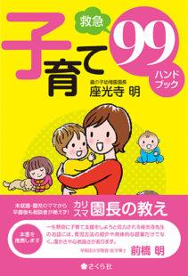 子育て99(救急)ハンドブック