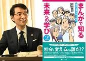 前田康裕先生がたずねる未来への学び