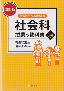 社会科授業の教科書3・4年[改訂版]