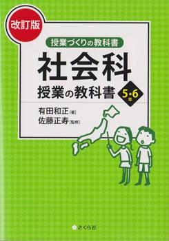 社会科授業の教科書5・6年[改訂版]