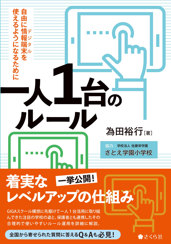 一人1台のルール――自由に情報端末(デジタル)を使えるようになるために